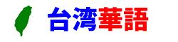 J-chinese 中国語学習