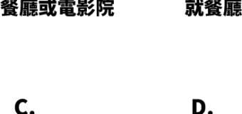 華語文能力測検進階級Level3聴解練習12
