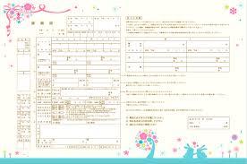 【雑学】 「婚姻届」は中国語で何? 役所で配っている用紙でなくてもいいの?
