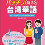 バッチリ話せる台湾華語 CD付