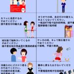 日本人が台湾女性に使う中国語がネットで話題に