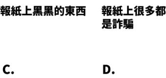 華語文能力測検進階級Level3聴解練習8