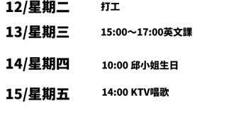 華語文能力測検進階級Level3読解練習3
