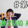 【TOCFL】台湾中国語検定 華語検定TOCFL BAND Aレベル対策オンラインレッスン第四課