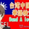 【TOCFL】台湾中国語検定 華語検定TOCFL BAND Aレベル対策オンラインレッスン
