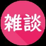 【便利】台湾華語単語暗記カードを作ろう♪