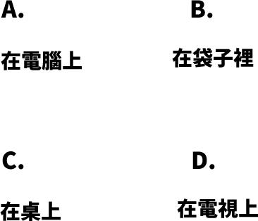 【試験】華語文能力測検進階級Level3聴解練習 1