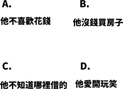【試験】華語文能力測検進階級Level3聴解練習10
