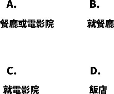 【試験】華語文能力測検進階級Level3聴解練習12