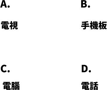 【試験】華語文能力測検進階級Level3聴解練習3