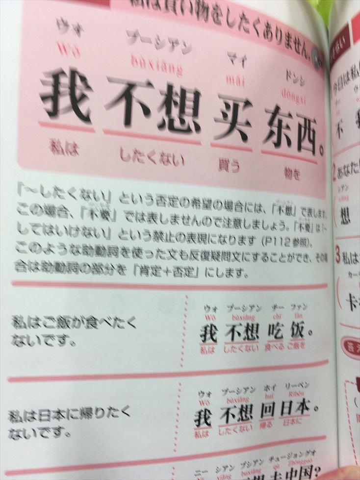 【レビュー】CD付 聴ける!読める!書ける!話せる! 中国語 初歩の初歩を買ってみた。