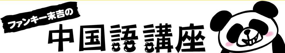 3位:ファンキー末吉の中国語講座