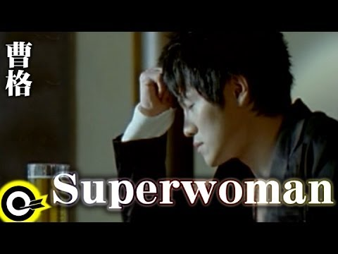 【歌詞で中国語を学ぼう】曹格 – Super Woman