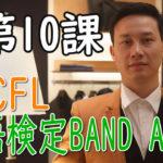 【TOCFL】台湾中国語検定 華語検定TOCFL BAND Aレベル対策オンラインレッスン第十課