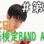 【TOCFL】台湾中国語検定 華語検定TOCFL BAND Aレベル対策オンラインレッスン第五課