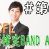 【TOCFL】台湾中国語検定 華語検定TOCFL BAND Aレベル対策オンラインレッスン第六課