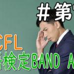 【TOCFL】台湾中国語検定 華語検定TOCFL BAND Aレベル対策オンラインレッスン第七課