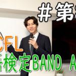 【TOCFL】台湾中国語検定 華語検定TOCFL BAND Aレベル対策オンラインレッスン第八課