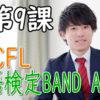 【TOCFL】台湾中国語検定 華語検定TOCFL BAND Aレベル対策オンラインレッスン第九課