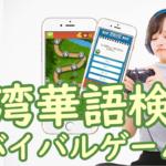 TOCFL Band Aレベル/台湾華語検定サバイバルゲーム