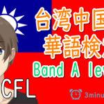 【TOCFL】台湾中国語検定 華語検定TOCFL BAND Aレベル対策オンラインレッスン第一課~第三課