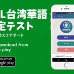 TOCFL台湾華語検定テスト1000問スコアボード
